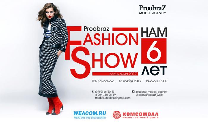 18ноября вИркутске вТРК «Комсомолл» пройдет Proobraz Fashion Show