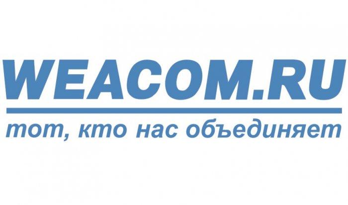 Возобновление работы портала WEACOM.RU!
