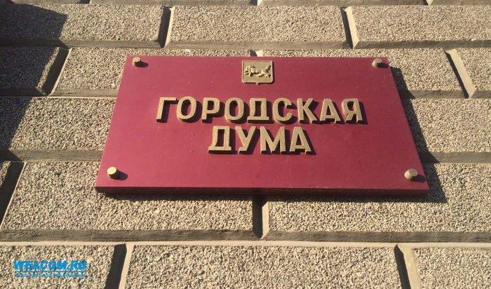 Депутаты Иркутска предложили разработать программу развития административного центра региона
