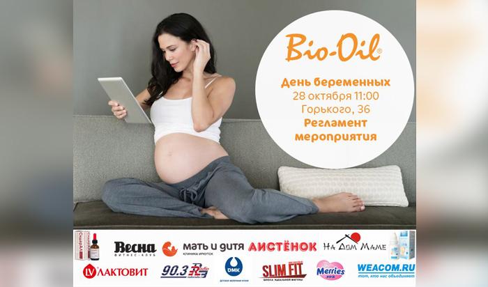 День беременных пройдет 28 октября в Иркутске