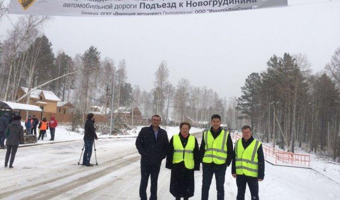 В Иркутском районе капитально отремонтирована автодорога на подъезде к деревне Новогрудинина