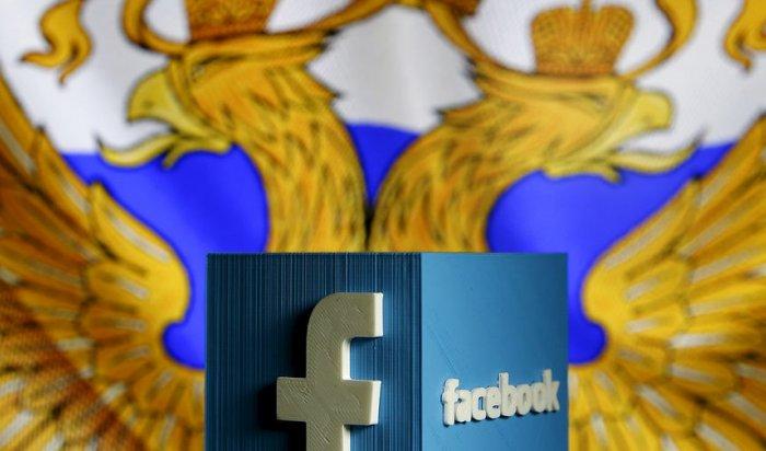 Facebook и Google подготовили доклад о вмешательстве России в выборы