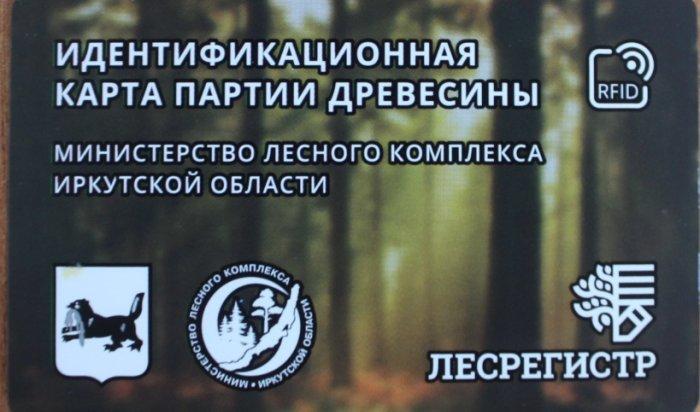 В Иркутской области выдано 100 тысяч идентификационных карт в рамках проекта по маркировке древесины