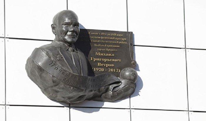 В Иркутске прошло открытие мемориальной доски участнику Великой Отечественной войны Михаилу Ветрову