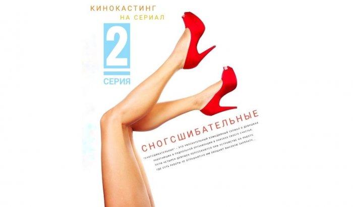 Жителей Иркутска приглашают накастинг сериала «Сногсшибательные»