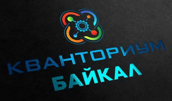 Иркутская область в 2018 году получит субсидию на создание сети детских технопарков «Кванториум»