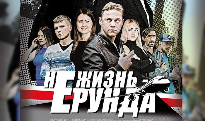 В Братске снимают фильм о «цветной революции» и Госдепе