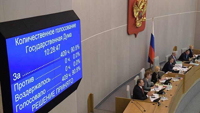 Государственная дума единогласно приняла законодательный проект оСМИ-иноагентах