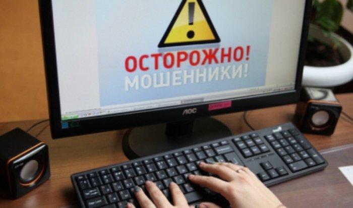 Двое иркутян отдали интернет-мошенникам 233тысячи рублей