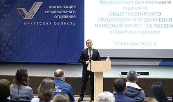 Мэрия Иркутска ирегиональное отделение ОНФ продолжат контролировать реализацию городских проектов