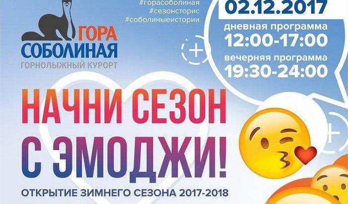 ВБайкальске откроют горнолыжный сезон на«Горе Соболиной» 2декабря