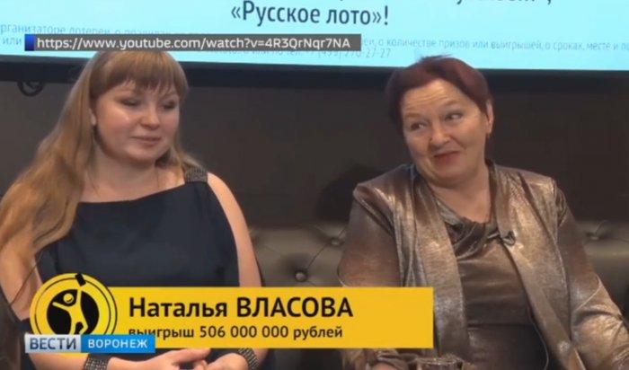 Выигравшая полмиллиарда рублей пенсионерка начала получать угрозы