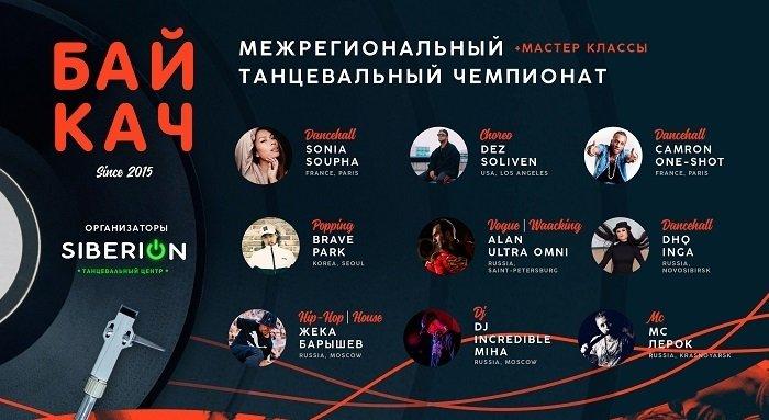 ВИркутске пройдет межрегиональный танцевальный фестиваль «БайкаЧ»