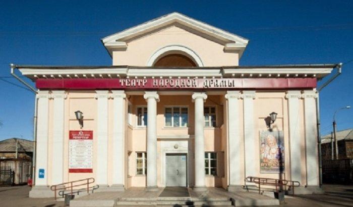 Театру народной драмы вИркутске исполнилось 30лет