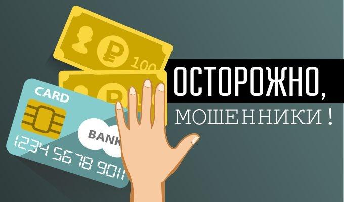 620 тысяч рублей похитили мошенники за неделю у жителейПриангарья