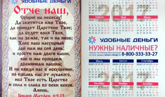 Челябинский офис микрозаймов оштрафован на100тысяч рублей зарекламу с«Отче наш»