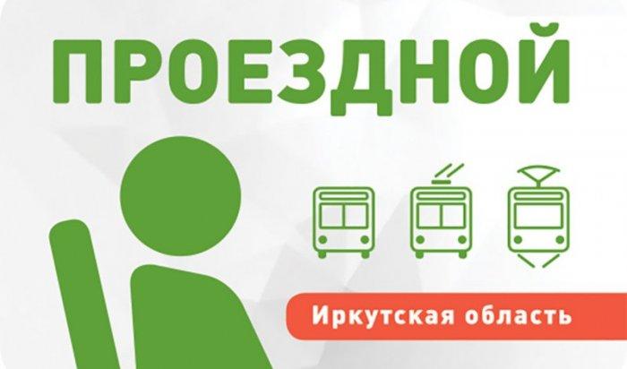В Братске введены  электронные проездные билеты для льготников