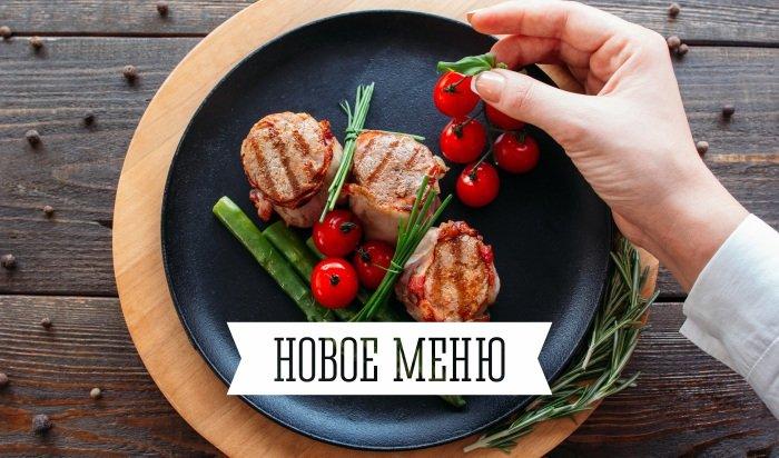 Гастрономические удовольствия: новое меню иркутского ресторана «Авантаж»
