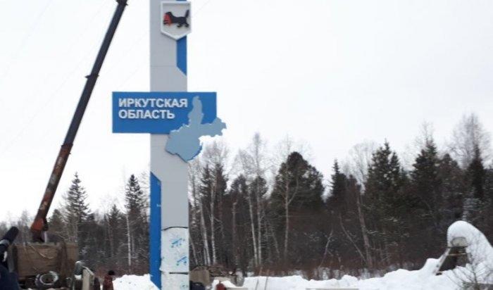 На въездах в Иркутскую область устанавливают новые стелы