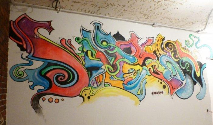 В Иркутске пройдет архитектурный конкурс художественной росписи в стиле граффити