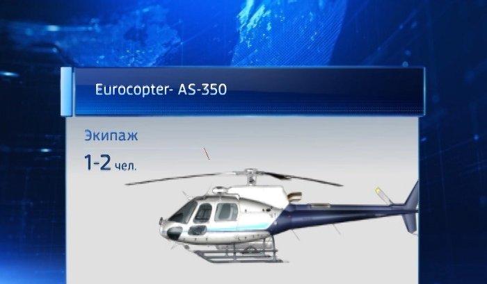 Обломки пропавшего вертолёта АS-350обнаружены вБратском районе