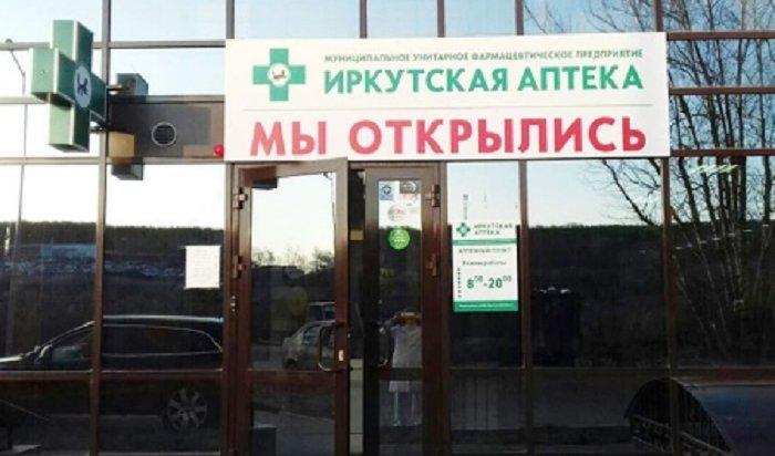 В Иркутске открылись три муниципальных аптеки