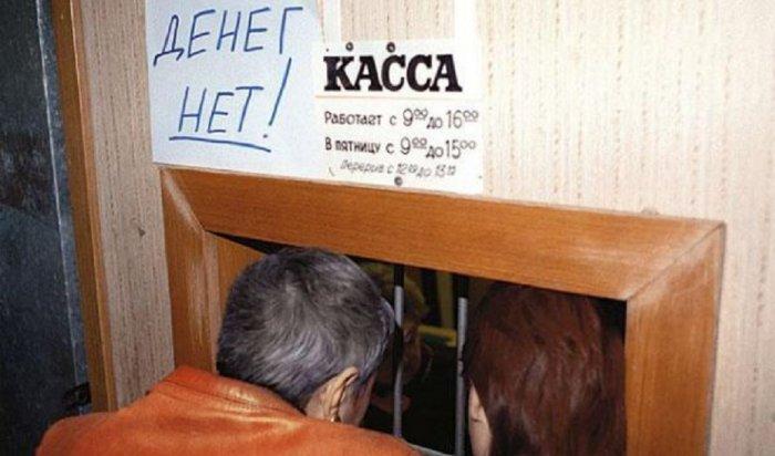 Завод вЧеремхово погасил 13-миллионный долг перед сотрудниками