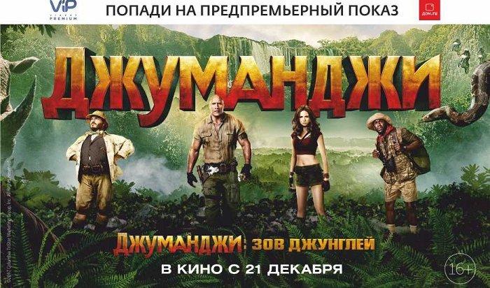 ВИркутске «Джуманджи: Зов джунглей» покажут задень дороссийской премьеры