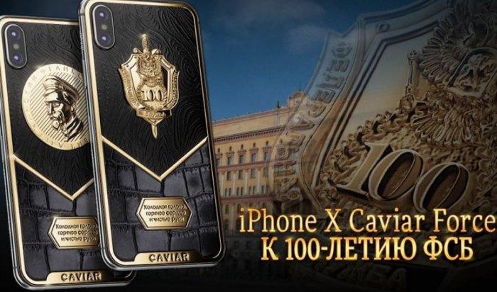Caviar выпустила эксклюзивные iPhone Xк100-летию ФСБ