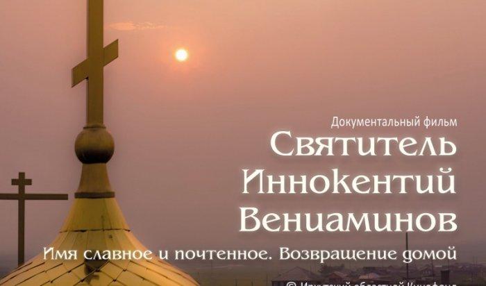 В прокат вышел фильм Иркутского областного кинофонда о Святителе Иннокентии