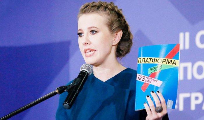 Собчак представила свою предвыборную программу