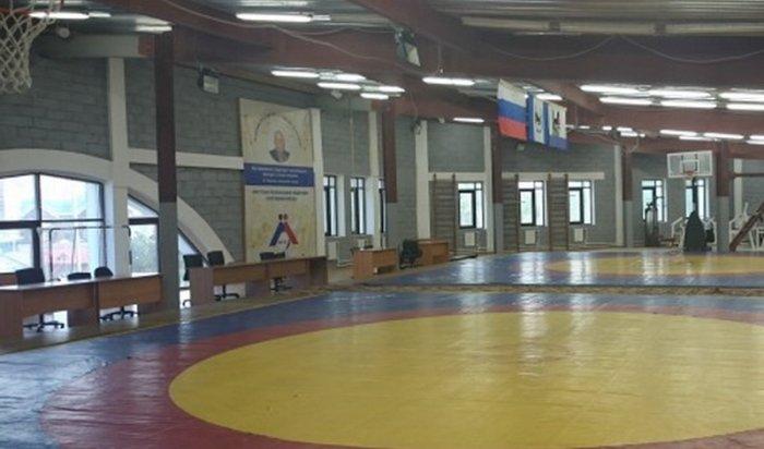 Зал Академии спортивной борьбы имени К.Г. Вырупаева  в Иркутске приобретен в областную собственность