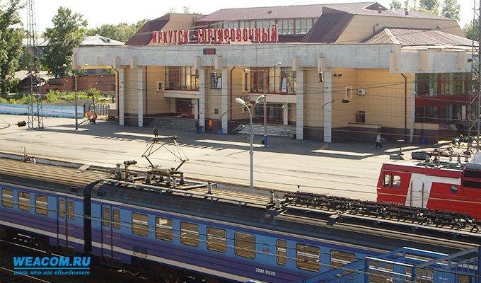 Иркутянин заплатит штраф за ложное сообщение о минировании вокзала