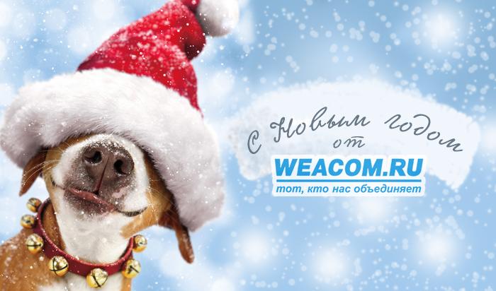 WEACOM.RU поздравляет с Новым годом!
