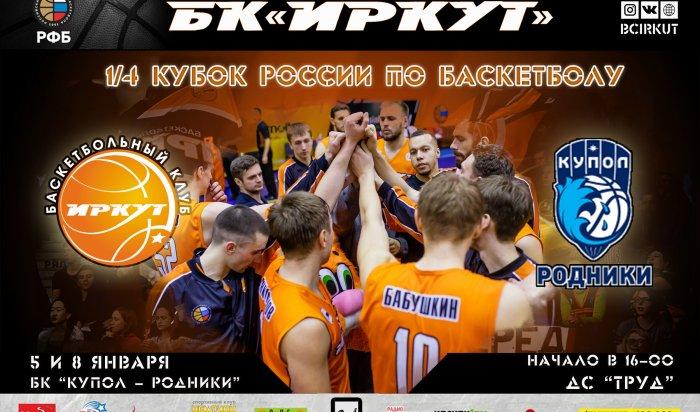 Баскетболисты «Иркута» сыграют 5 и 8 января с  клубом «Купол-Родники»
