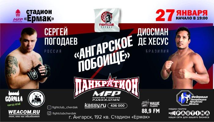 Турнир посовременному панкратиону «Ангарское побоище» пройдет 27января