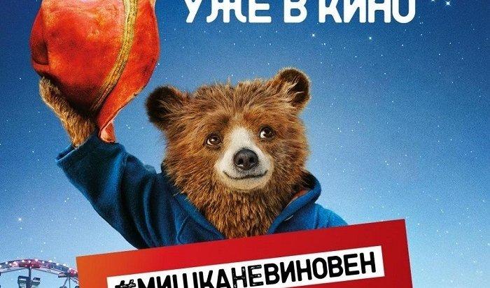 Кинотеатры Иркутска празднуют победу после возвращения впрокат фильма «Приключения Паддингтона 2» 20января