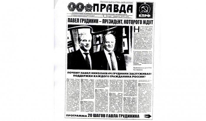В Иркутске полиция опечатала кабинеты обкома КПРФ