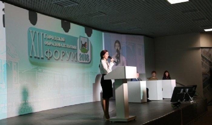 В Иркутске открылся XII городской образовательный форум «Иркутск – город возможностей»