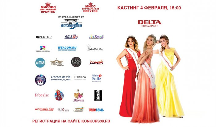 4февраля пройдет кастинг конкурсов «Мисс иМиссис виртуальный Иркутск 2018»
