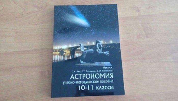 В Иркутске издали учебно-методическое пособие по астрономии для школьников