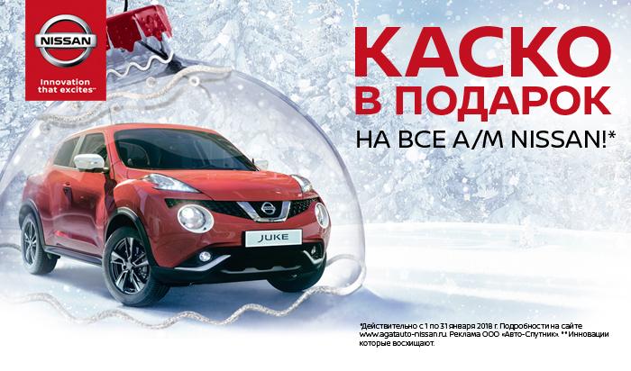 Дилерский центр Nissan Агат-Авто продолжает дарить подарки даже в январе!