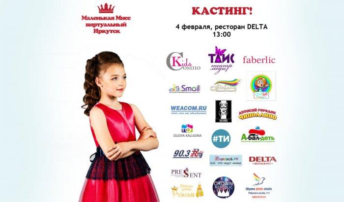 4 февраля пройдет кастинг конкурса «Маленькая Мисс виртуальный Иркутск 2018»