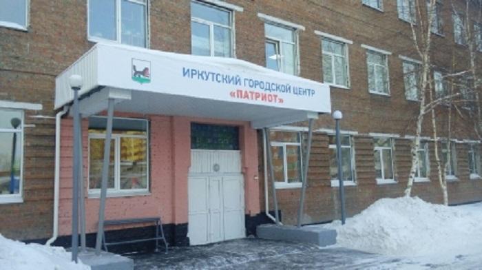 Второй этап ремонта городского центра «Патриот» завершается в Иркутске