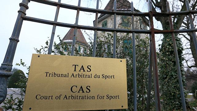 WADA обеспокоено решением CAS о снятии обвинений в допинге с российских спортсменов
