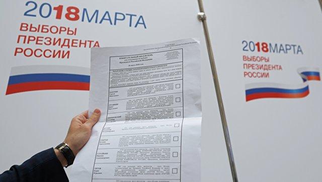 ЦИК утвердил текст и форму бюллетеня для президентских выборов
