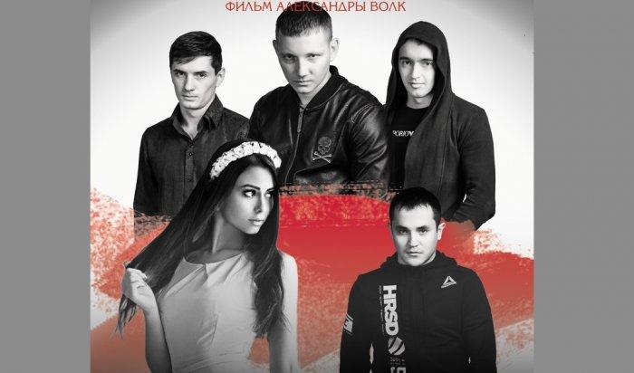 Вмае вкинотеатрах России состоится премьера иркутского фильма «Все свои» (Видео)