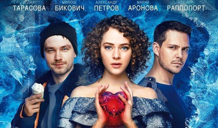 Выиграй билеты наспециальный показ мелодрамы «Лёд» вИркутске 13февраля