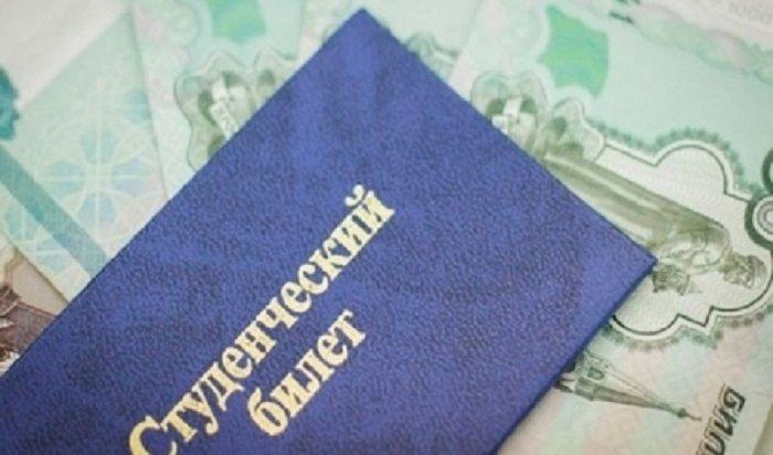ВИркутске вернут стипендии малообеспеченным студентам