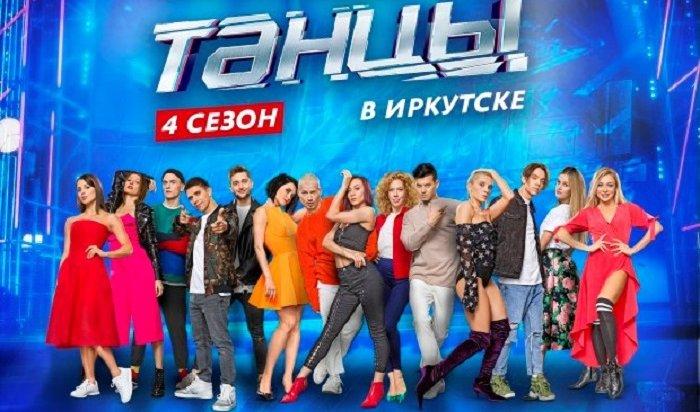 ВИркутске выступят участники четвертого сезона шоу «Танцы» ТНТ 22февраля